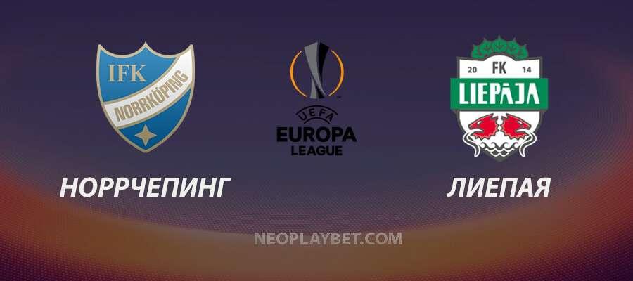 Прогноз на квалификацию Лиги Еввропы Норрчепинг - Лиепая