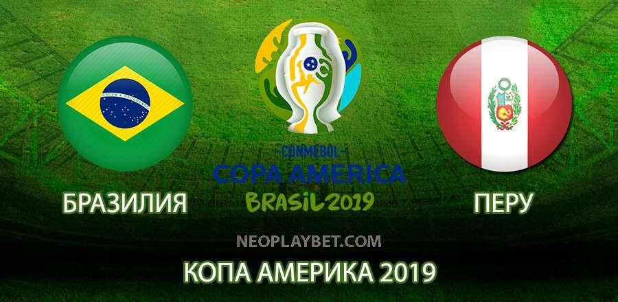 Прогноз и ставка на матч Копа Америка