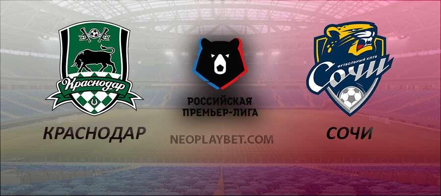 Прогноз и ставка на матч РПЛ Краснодар - Сочи