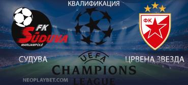 матч Судува - Црвена Звезда, ЛЧ квалификация