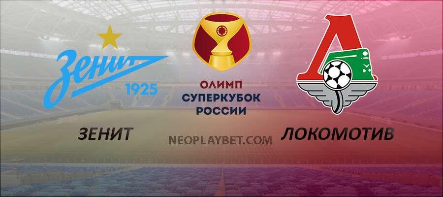 Прогноз и ставка на матч за Суперкубок России