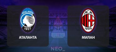 Прогноз на матч Аталанта – Милан 22 декабря 2019