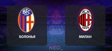 Прогноз на матч Болонья – Милан. 8 декабря 2019