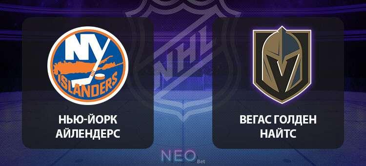 Прогноз на матч Нью-Йорк Айлендерс – Вегас Голден Найтс 6 декабря 2019