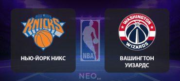 Прогноз на матч Нью-Йорк Никс – Вашингтон Уизардс 24 декабря 2019