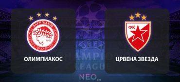 Прогноз на матч Олимпиакос – Црвена Звезда 11 декабря 2019