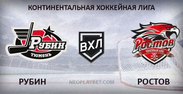 Прогноз на матч Рубин - Ростов 5 декабря 2019
