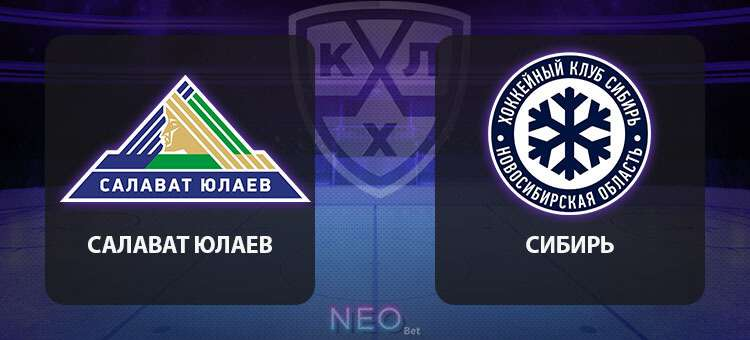 Прогноз на матч Салават Юлаев - Сибирь 17 декабря 2019