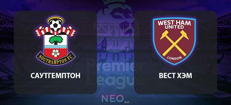 Прогноз на матч Саутгемптон – Вест Хэм 14 декабря 2019