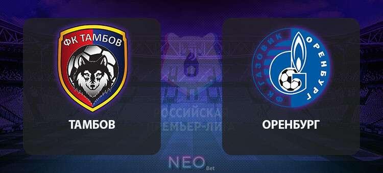 Прогноз на матч Тамбов – Оренбург 7 декабря 2019