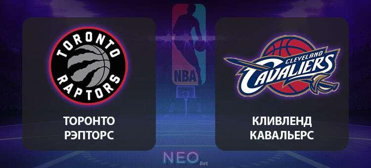 Прогноз на матч Торонто Рэпторс – Кливленд Кавальерс 17 декабря 2019