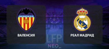 Прогноз на матч Валенсия – Реал Мадрид 15 декабря 2019