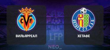 Прогноз на матч Вильярреал – Хетафе 21 декабря 2019