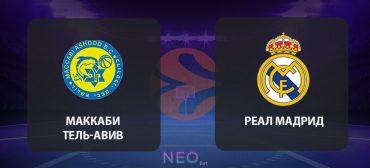 Прогноз на матч Маккаби Тель-Авив – Реал Мадрид 30 января 2020