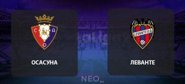 Прогноз на матч Осасуна – Леванте 24 января 2020