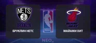 Прогноз на матч Бруклин Нетс – Майами Хит 11 января 2020