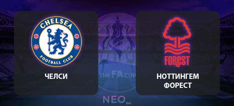 Прогноз на матч Челси – Ноттингем Форест 5 января 2020