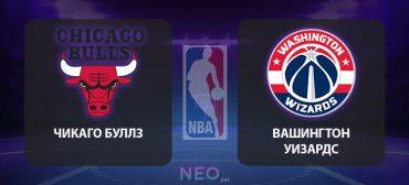 Прогноз на матч Чикаго Буллз – Вашингтон Уизардс 16 января 2020