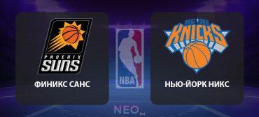 Прогноз на матч Финикс Санс – Нью-Йорк Никс 4 января 2020