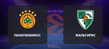 Прогноз на матч Панатинаикос - Жальгирис 17 января 2020