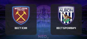 Прогноз на матч Вест Хэм – Вест Бромвич 25 января 2020