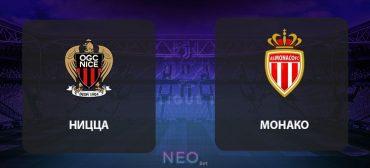 Прогноз на матч Ницца – Монако 7 марта 2020