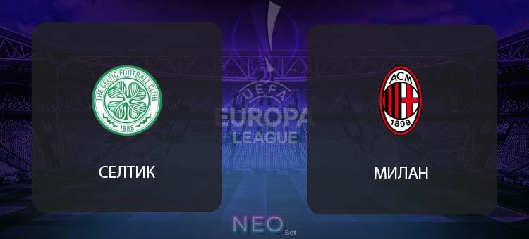 Прогноз на матч Селтик - Милан, футбол 22.10.2020