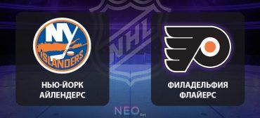 Прогноз на матч Нью-Йорк Айлендерс – Филадельфия Флайерз, хоккей 4 сентября 2020