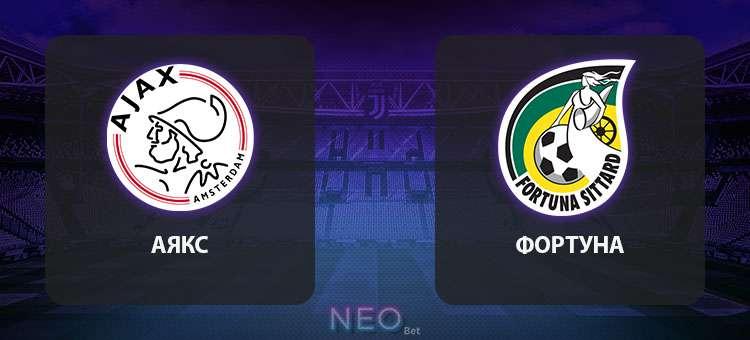 Прогноз на матч Аякс – Фортуна, футбол 31 октября 2020