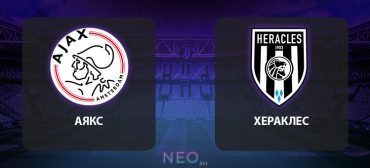 Прогноз на матч Аякс - Хераклес, футбол 22 ноября 2020