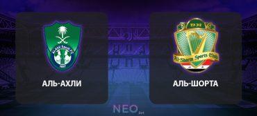 Прогноз на матч Аль-Ахли – Аль-Шорта, футбол 14 сентября 2020