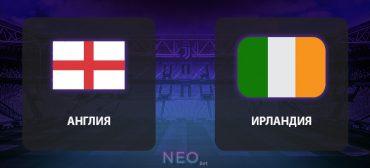 Прогноз на матч Англия - Ирландия, футбол 12 ноября 2020
