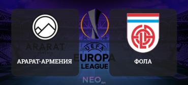 Прогноз на матч Арарат-Армения - Фола, футбол 17.09.2020