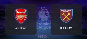 Прогноз на матч Арсенал – Вест Хэм, футбол 19 сентября 2020
