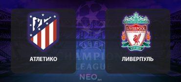 Прогноз на матч Атлетико – Ливерпуль 18 февраля 2020