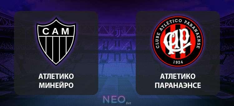 Прогноз на матч Атлетико Минейро – Атлетико Паранаэнсе, футбол 19 ноября 2020