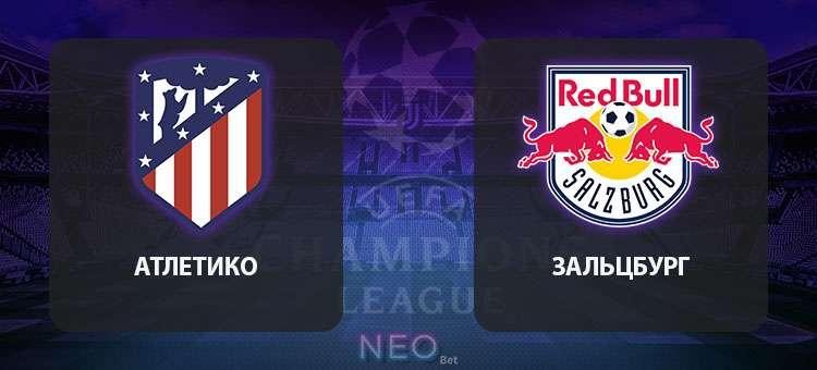 Прогноз на матч Атлетико – Зальцбург, футбол 27 октября 2020