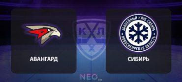 Прогноз на матч Авангард - Сибирь, хоккей 3 сентября 2020