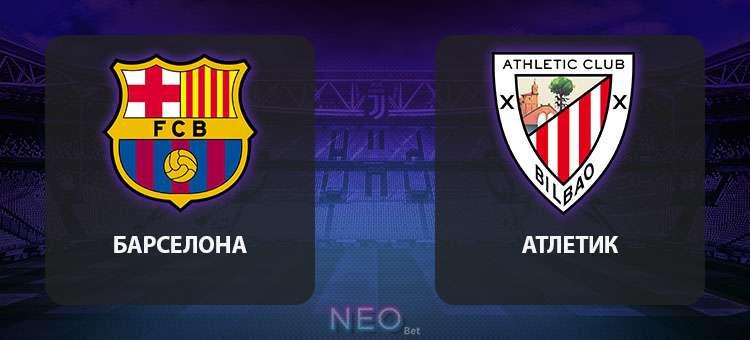 Барселона – Атлетик | Прогноз на матч 23 июня 2020