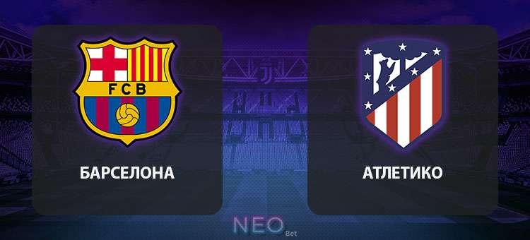 Барселона – Атлетико | Прогноз на матч 30 июня 2020