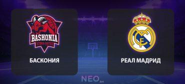 Прогноз на матч Баскония - Реал, баскетбол 1 октября 2020