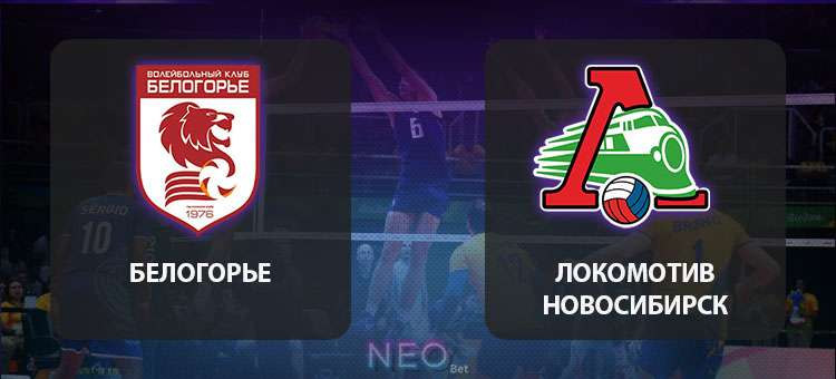 Прогноз на матч Белогорье - Локомотив Новосибирск, волейбол 10 ноября 2020