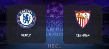 Прогноз на матч Челси – Севилья, футбол 20 октября 2020