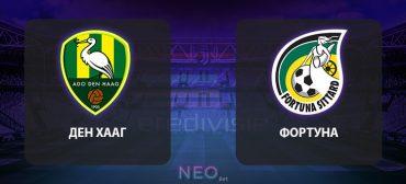 Прогноз на матч Ден Хааг – Фортуна 13 марта 2020