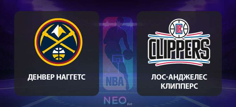 Прогноз на матч Денвер Наггетс – Лос-Анджелес Клипперс, баскетбол 10 сентября 2020