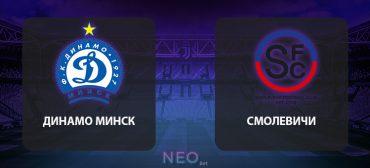 Прогноз на матч Динамо Минск - Смолевичи, футбол 2 октября 2020