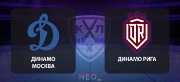 Прогноз на матч Динамо Москва – Динамо Рига, хоккей 19 ноября 2020