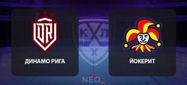 Прогноз на матч Динамо Рига - Йокерит, хоккей 5 сентября 2020