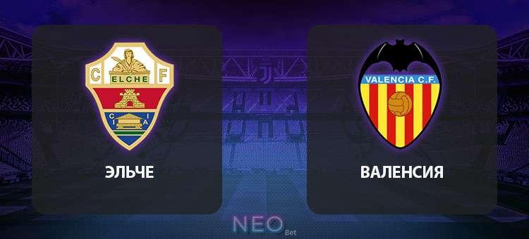 Прогноз на матч Эльче - Валенсия, футбол 23 октября 2020