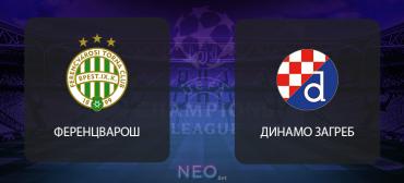 Прогноз на матч Ференцварош – Динамо Загреб, футбол 15.09.2020